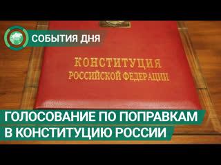 Голосование по поправкам в Конституцию России пройдет до первого мая. События дня. ФАН-ТВ