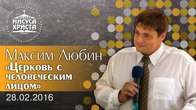 Максим Любин Церковь с человеческим лицом (28.02.2016)