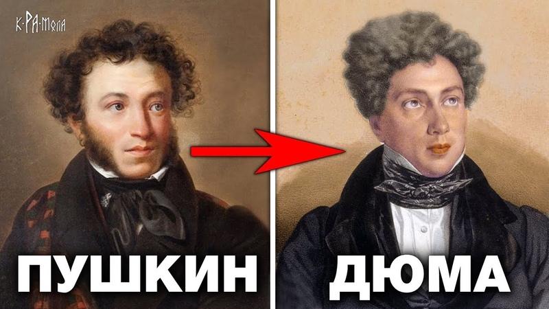Пушкин это Дюма Топ 10 Фактов Как Александр Сергеевич стал Александром Дюма