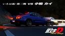 Assetto Corsa × Initial D|AE86 vs SW20|Irohazaka Jump! (Eng Sub)
