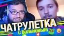 Почему Воронеж самое лучшее место на земле в Чатрулетке с Вольновым