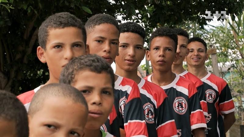 В гостях у самой известной футбольной семьи Бразилии. Бразилия. Мир наизнанку 10 сезон 30 выпуск