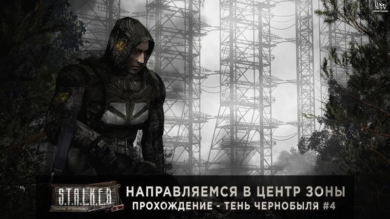 S.T.A.L.K.E.R. Тени Чернобыля - Ностальгия | Направляемся в Центр Зоны | Прохождение 4