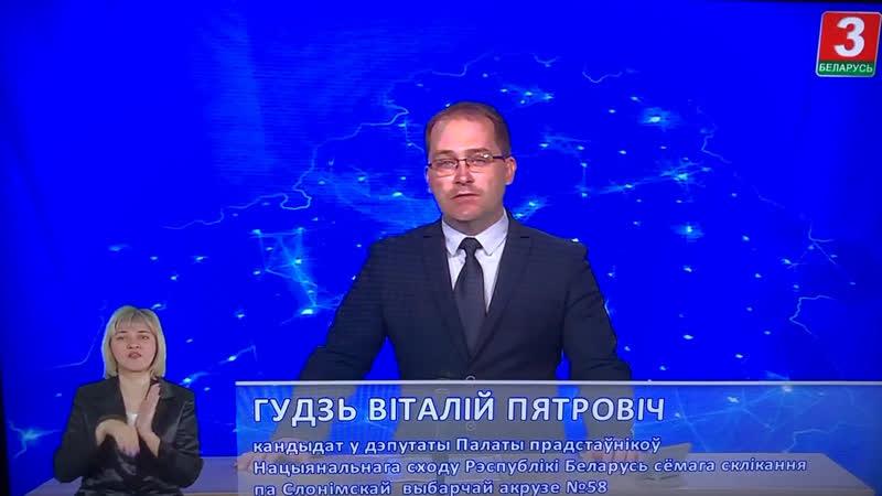Обращение кандидата в депутаты Национального собрания Республики Беларусь седьмого созыва по Слонимскому избирательному округу