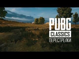 Pubg classics: перестрелки