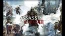Assassin's Creed 3 прохождение игр на русском 14