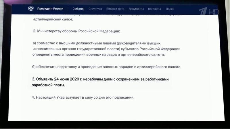Президент подписал указ оторжествах вчесть 75 й годовщины Победы вВеликой Отечественной войне Новости Первый канал