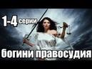 Богини правосудия 1-4 серии из 4 (детектив, драма, криминальный сериал)