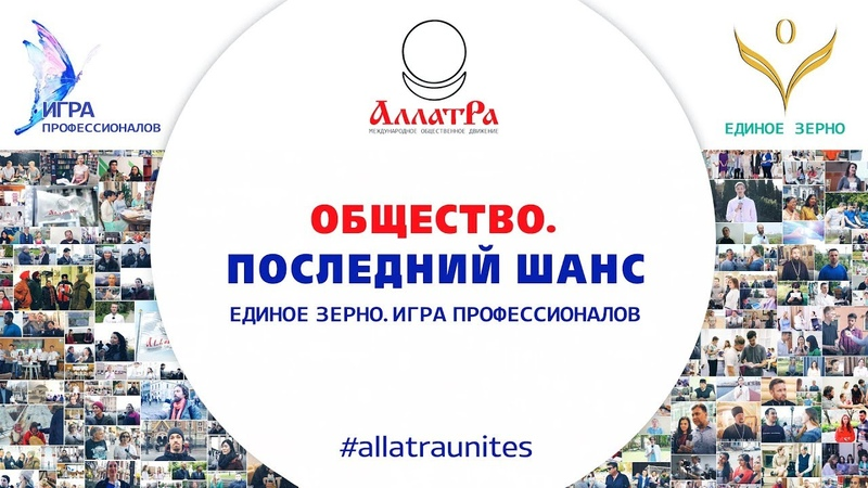 ОБЩЕСТВО ПОСЛЕДНИЙ ШАНС ALLATRAUNITES 2020