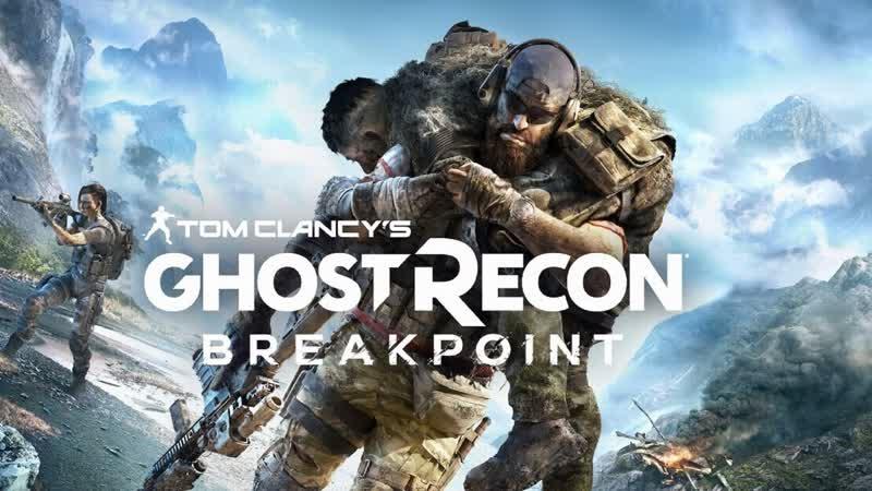 Ghost Recon Breakpoint продолжаем гасить гадов