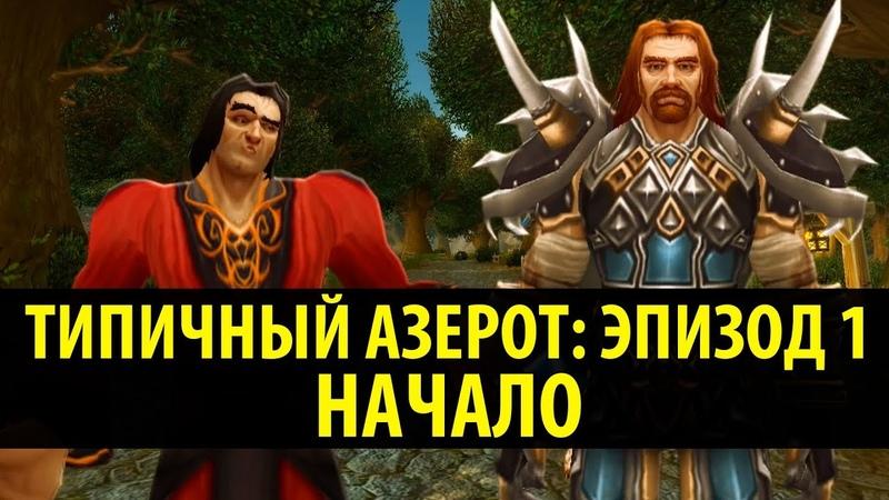 Типичный Азерот Эпизод 1 - Начало! (World of Warcraft Machinima)