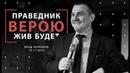 Праведник верою жив будет Владислав Коченков Христианская церковь Слово Жизни г Новосибирск