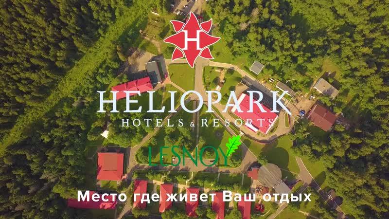 Наш отель Гелиопарк Лесной