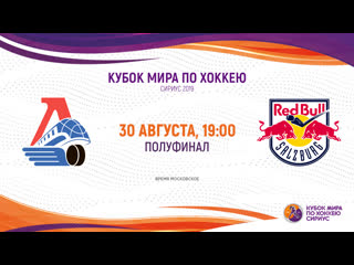 . sirius ice hockey world cup 2019. semifinal. loko-red bull u20 (1900)
