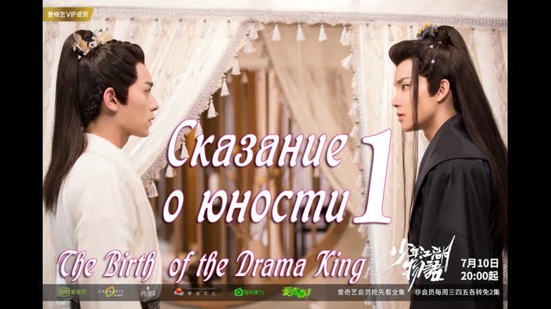 FSG KAST 1 24 Сказание о юности The Birth of the Drama King