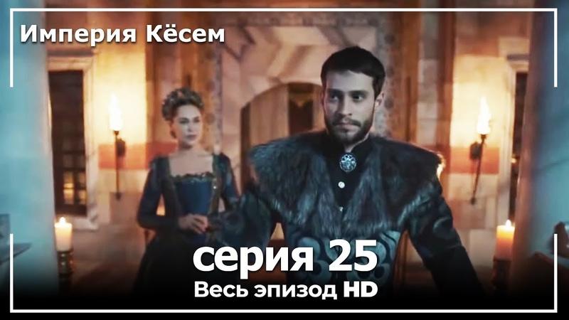 Великолепный век Империя Кёсем серия 25