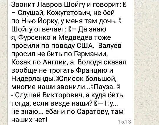Лавров Анекдот