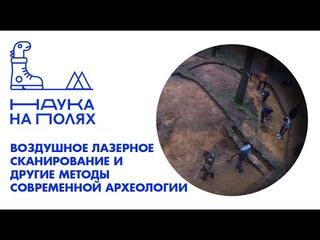 Воздушное лазерное сканирование и др. методы современной археологии| Иван Савченко, Василий Новиков
