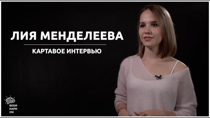 Картавое интервью Лия Менделеева