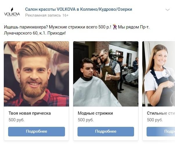 Как привлекать клиентов в салон красоты через «Вконтакте», изображение №18