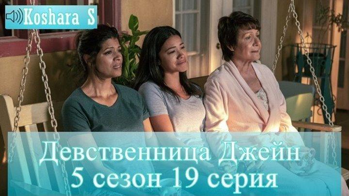 Девственница Джейн 5 сезон 19 серия KosharaSerials