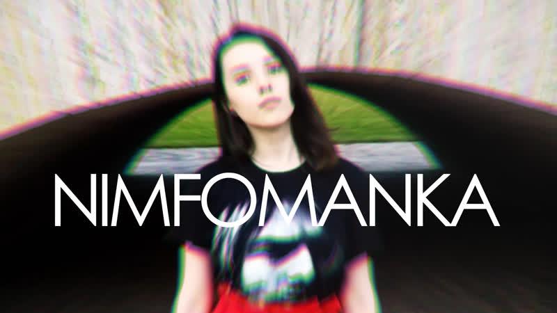 Moneto4ka Nimfomanka Choreo by Emma Soul