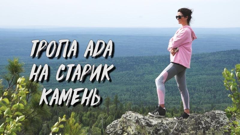 ВЕЛОпутешествие на Старик-Камень. Одна из крутейших вершин Среднего Урала
