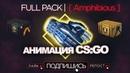 ✦Amphibious Gloves✦ CSGO for CS 1.6 FULL PACK WEAPONS HD ✧ Deadpool v.1