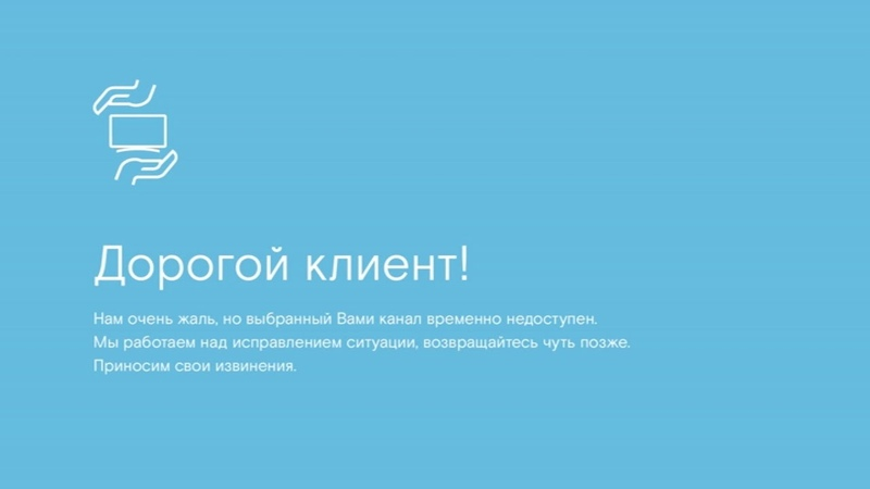 Технический сбой телеканала Толк в сети Ростелеком (12.12.2019, 10:48)