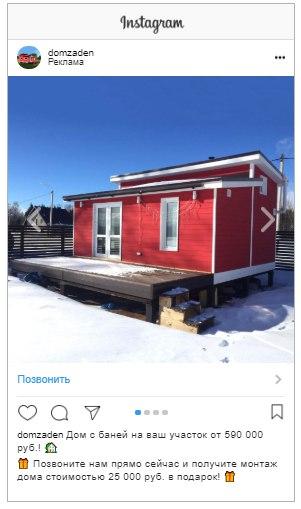 Пробуем продать дом через таргет VK и Instagram., изображение №12