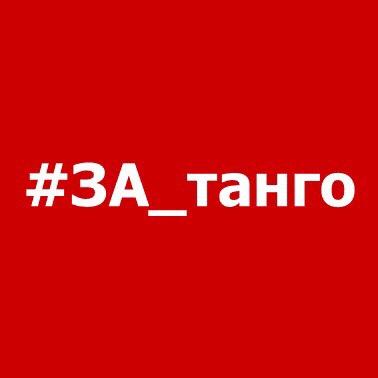 Афиша Хабаровск Большой танго-флешмоб 2019. Хабаровск ЗА_танго