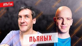 """Глеб Пьяных: программа """"Максимум"""" и смерть журналистики / #ПоТок"""