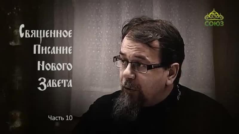 Читаем Новый Завет _ Часть 10 ~ Корепанов Константин Владиленович