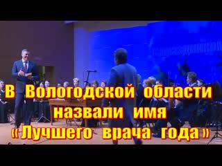 В Вологодской области  назвали имя Лучшего врача года