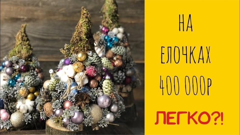 Женский бизнес. На новогоднем декоре с нуля 400 000р. Легкие деньги для всех?