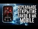 1ПАК ОПЕНИНГВЫПАЛА MK11 СКАРЛЕТMORTAL COMBAT MOBILE