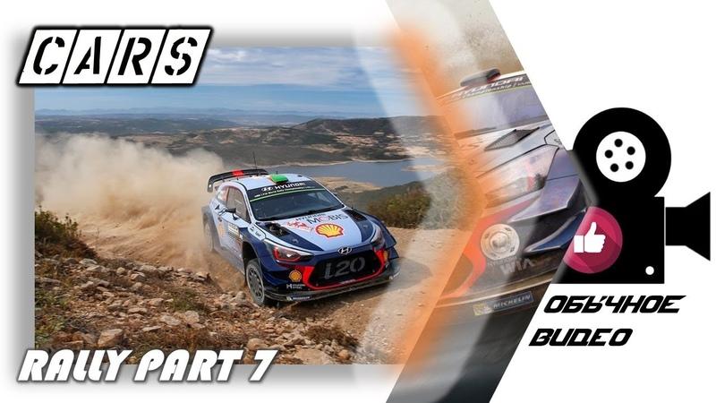 Аварии на гонках Ралли часть 7 Rally part 7 ОБЫЧНОЕ ВИДЕО 2020