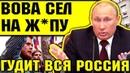 ЭТА НОВОСТЬ ОБЛЕТЕЛА ВСЕ РЕСУРСЫ! ПАТОВАЯ СИТУАЦИЯ В РОССИИ