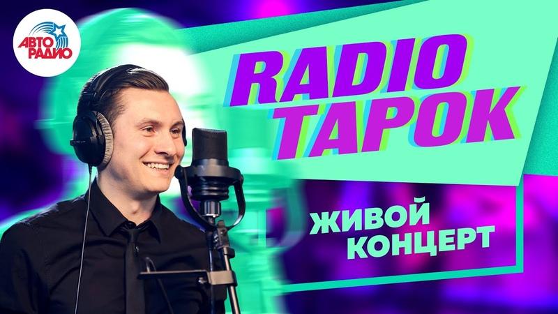 Живой Концерт @RADIO TAPOK на Авторадио