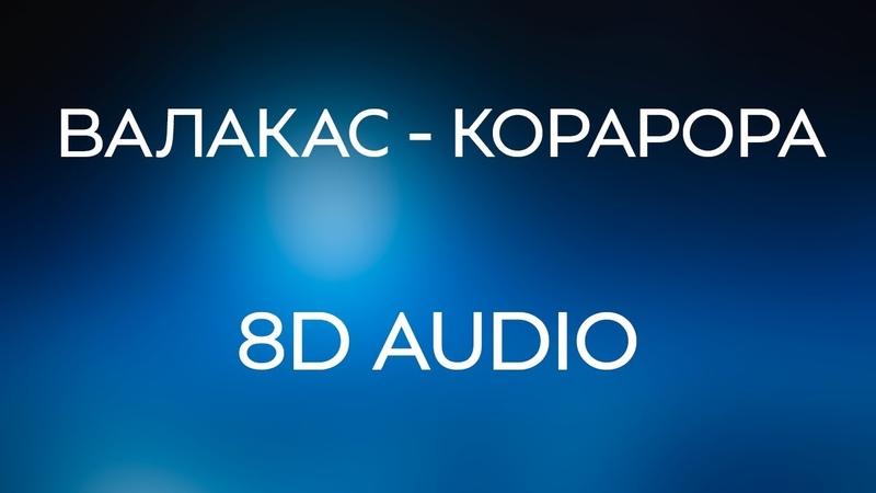 Глад Валакас - Корарора (8D AUDIO)