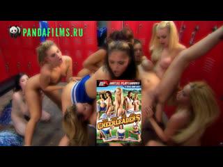 Смотреть онлайн Чирлидерши с участием Jesse Jane, Alexis Texasr, Priya Rai, Brianna Love, Stoya  Cheerleaders (2014)