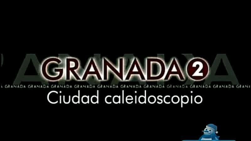Гранада (II). Город-калейдоскоп / Granada (II). Ciudad caleidoscopio [20.2.2005]