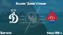 Обзор матча. Динамо 2005 г.р. - Kleve U15