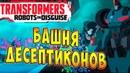 Трансформеры Роботы под Прикрытием Transformers Robots in Disguise - ч.20 - Башня Десептиконов