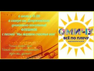 УНИКАЛЬНЫЙ ВОКАЛЬНО_МУЗЫКАЛЬНЫЙ ФЛЕШМОБ В ЦЕНТРЕ ОМСКА