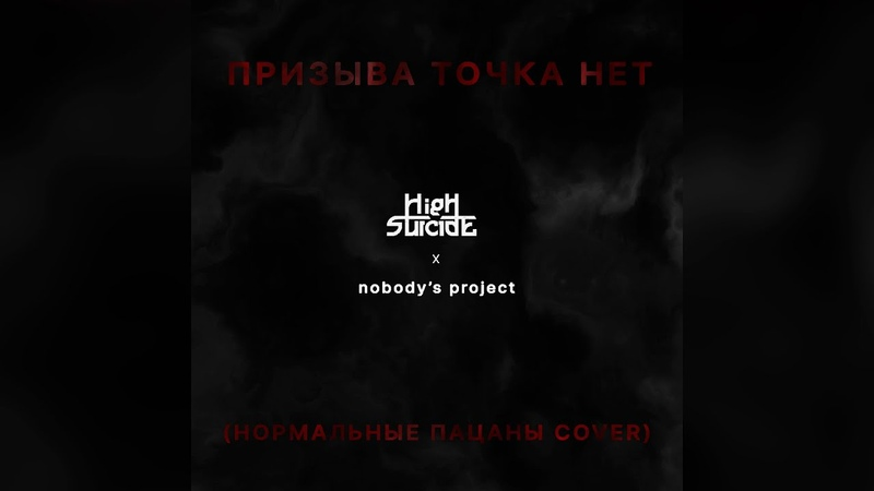 High Suicide feat. nobody's project - Призыва Точка Нет (Нормальные Пацаны cover)