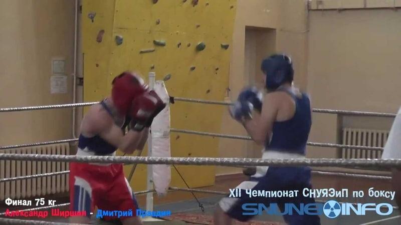 Финал Чемпионата СНУЯЭиП по боксу (75 кг). Александр Ширшин - Дмитрий Правдин