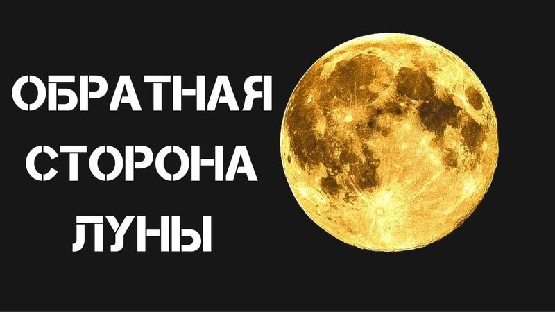 Обратная сторона Луны.