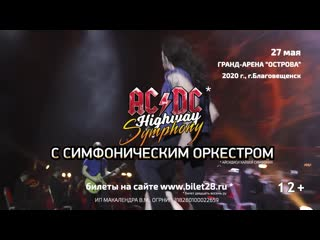 Highway symphony — ac/dc orchestra show