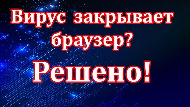 При попытке скачать антивирус браузер закрывается Решено!
